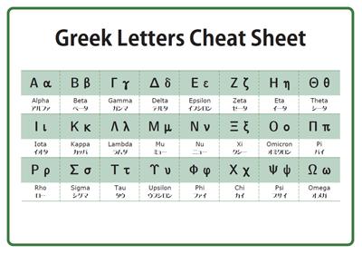 greek.png